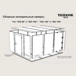 Холодильные камеры Teledoor